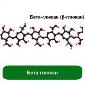 Бета Глюканы