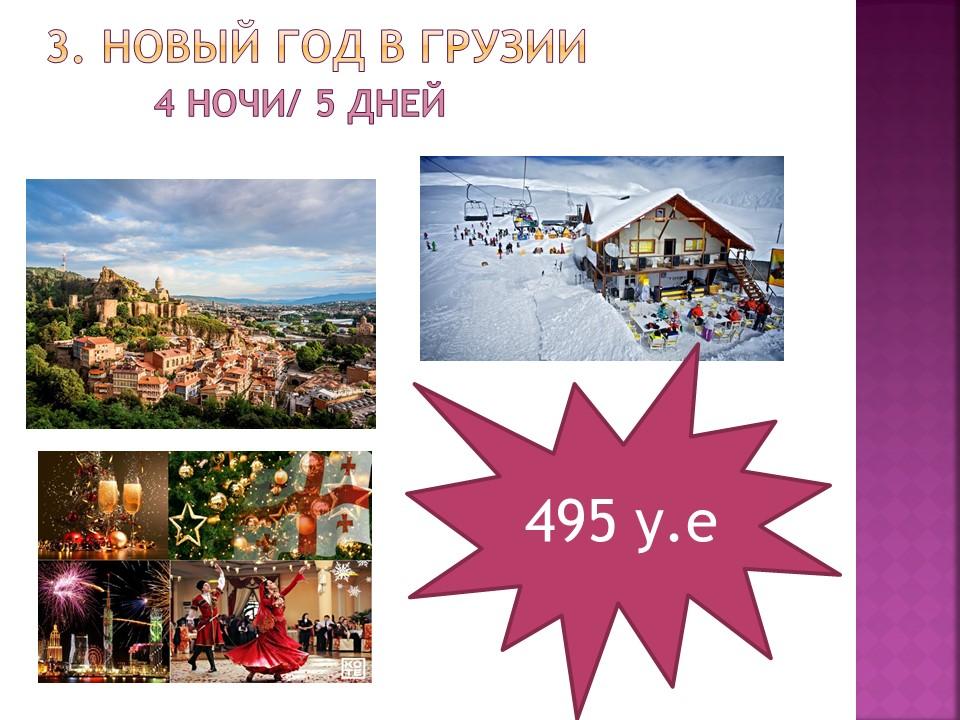 Agarcis Travel-Новый год в Грузии