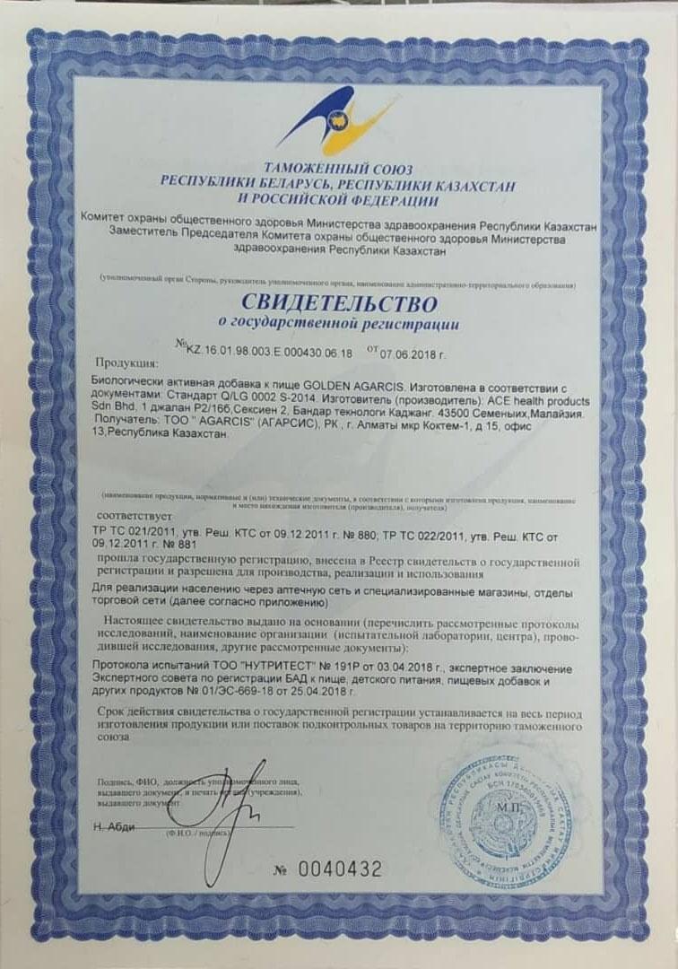 сертификат на голден агарсис